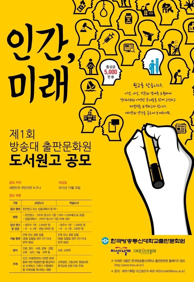 방송대 출판문화원 제1회 도서원고 공모 포스터